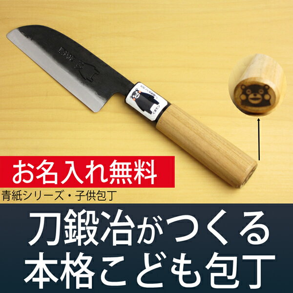 【伝統700年の刀鍛治直売】本物の切れ味で安全なこども包丁(くまモン)90mm 青紙シリーズ 【無料研ぎ直しサービス】【楽ギフ_名入れ】【くまモン】【子供用】【moritaka】【kitchen knife】【santoku】