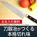 包丁 伝統700年の刀鍛治直売 切れ味抜群の牛刀(シェフナイフ)210mmステンレス洋包丁シリーズ 無料研ぎ直しサービスで安心【楽ギフ_名…