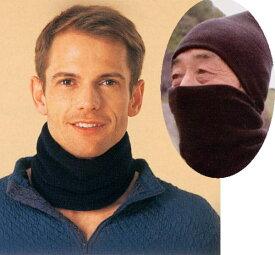 首の冷えない ひだまり 健康ネックウォーマー★フェイス・マスクにも!男女兼用★最高に暖か しかも 汗冷え、蒸れ無し 防寒健康肌着 ひだまり。ダンロン使用