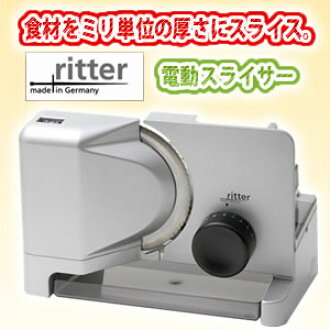 升公司(Ritter)電動切片機/德國面包製造切片機/肉切片機/切片機電動/電動切片機/