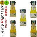 【送料無料】【選べます!よりどり焙煎と生搾り】国産えごま油 30g 5本セット お買い得。