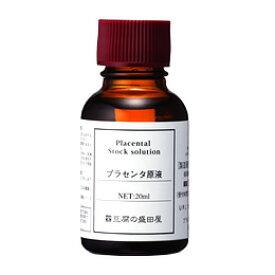 豆腐の盛田屋 プラセンタ原液 20mL