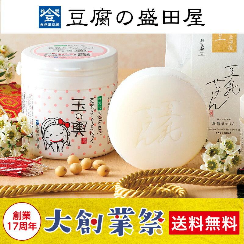 【クーポン配布中】【豆腐の盛田屋 公式】王道ロングセラーセット | 福袋 2018 豆乳ヨーグルトパック 豆乳石鹸