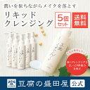 【豆腐の盛田屋 公式】豆乳くれんじんぐ 自然生活(リキッドクレンジング) 5本セット