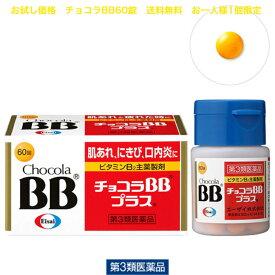 【第3類医薬品】チョコラBBプラス 60錠 定形外発送 お1人様1個限定価格!!