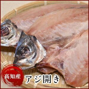 【漁師直送】高知県産 アジ開き(1尾)鯵 真あじの干物 岡岩商店