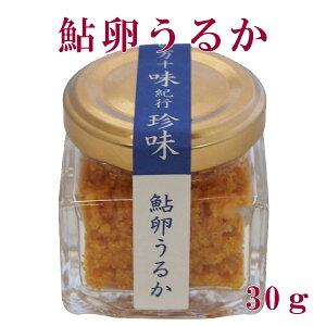 鮎卵うるか 30g/国産/高知/四万十市/あゆ/アユ/塩辛/たまご