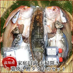 【漁師直送】高知県産 夫婦開き藁焼き鰹のタタキのセット 岡岩商店/れんこ鯛開き・かます開き・あじ開き・藁焼きカツオたたきの詰め合わせセット 大切な人とお召し上がりください