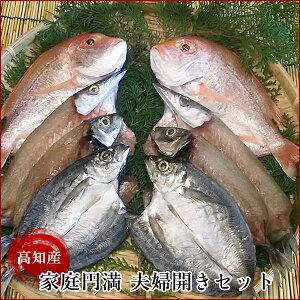 【漁師直送】高知県産 家庭円満 夫婦開きセット /冷凍便/岡岩商店/れんこ鯛開き・かます開き・あじ開きの詰め合わせセット 大切な人とお召し上がりください