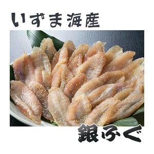 銀フグみりん干し(約500g)/冷凍便/いずま海産/高知/ふぐ/河豚/室戸/干物/旬/