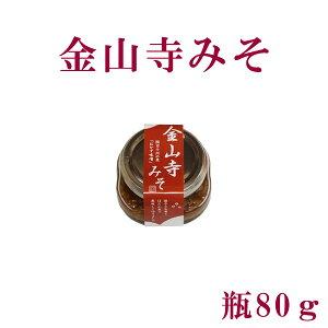 金山寺みそ 80g/国産/ミソ/高知/おかず味噌/四万十市/径山寺味噌
