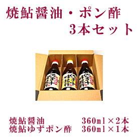 焼鮎醤油(2本)・ポン酢(1本) 3本セット/四万十/高知/あゆ/アユ/こうち/コウチ/だし醤油/柚子/しょうゆ