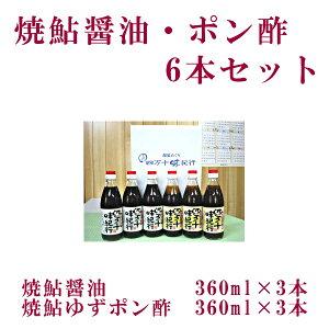 焼鮎醤油(3本)・ポン酢(3本) 6本セット/四万十/高知/あゆ/アユ/こうち/コウチ/だし醤油/柚子/しょうゆ