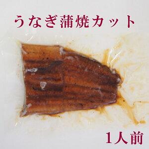 高知県産 うなぎ蒲焼カット 1人前/四万十/高知/冷凍/国産/無添加/ウナギ/鰻