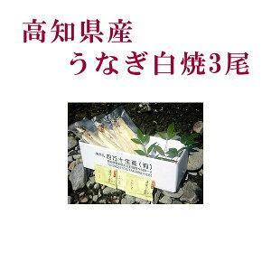 高知県産 うなぎ白焼 3尾/四万十/高知/冷凍/国産/無添加/ウナギ/鰻