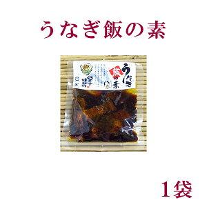 うなぎ飯の素 1袋/四万十/高知/冷凍/国産/無添加/ウナギ/鰻/おにぎり/こうち/高知県産