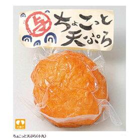 ちょこっと天ぷら 小丸(こまる)1袋 天ぷら さつま揚げ 真空パック 創業150年の老舗 依光かまぼこ 土佐土産