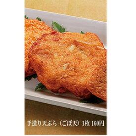 手造り天ぷら ごぼ天・いか天 各1枚 創業150年の老舗 依光かまぼこ 一つ一つ手造りで人気の高い手造り天ぷら 高知らしい鯨の包装紙でもお包みもできます、お気軽にお申し付けください。