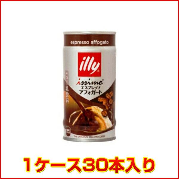 イリーイッシモエスプレッソアフォガート 175g缶 1ケース【30本入り】コカ・コーラ
