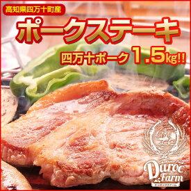 【高知産四万十ポーク】がっつりポークステーキセット 約1.5kg★四万十豚 デュロックファームのロースステーキ用5枚 サイコロステーキ用800g 筋切り加工済