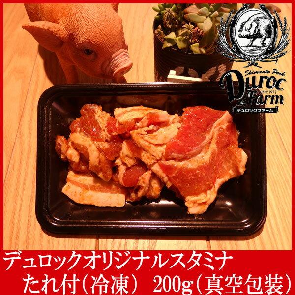 【高知産四万十ポーク】デュロックオリジナルスタミナたれ付(冷凍) 200g(真空包装)/デュロックファーム/ 豚肉 /