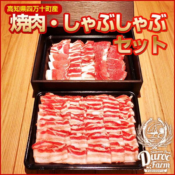 【高知産四万十ポーク】養豚場直送 三元豚の焼肉&しゃぶしゃぶセット1250g デュロックファーム 豚もも肉 豚バラ肉 豚ロース肉 ギフトセット
