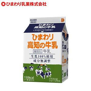 ひまわり高知の牛乳200ml 6本セット/冷蔵便/200mlパック/ストローレス/ひまわり乳業/ぎゅうにゅう/ギュウニュウ/ミルク/牛乳
