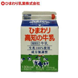 ひまわり高知の牛乳200ml 36本セット/冷蔵便/200mlパック/ストローレス/ひまわり乳業/ぎゅうにゅう/ギュウニュウ/ミルク/牛乳