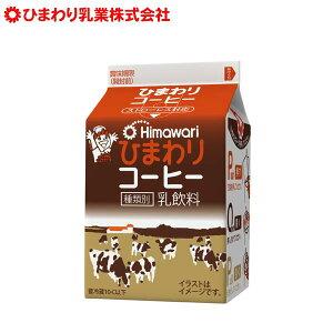 ひまわりコーヒー200ml 1本/紙パック/ストローレス/冷蔵便/ひまわり乳業/ぎゅうにゅう/ギュウニュウ/ミルク/牛乳