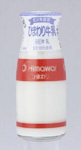 ひまわり牛乳(ビン)180ml1本/ひまわり乳業/ぎゅうにゅう/ギュウニュウ/ミルク/牛乳