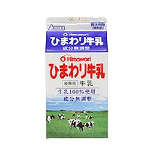ひまわり牛乳500ml 4本/冷蔵便/ひまわり乳業/ぎゅうにゅう/ギュウニュウ/ミルク/牛乳