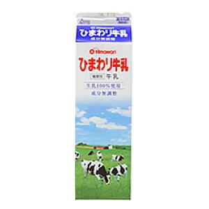 ひまわり牛乳1000ml 12本セット/冷蔵便/ひまわり乳業/ぎゅうにゅう/ギュウニュウ/ミルク/牛乳