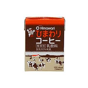 ひまわりコーヒー200ml 1本/冷蔵便/ひまわり乳業/ぎゅうにゅう/ギュウニュウ/ミルク/牛乳