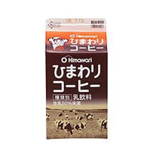 ひまわりコーヒー500ml 1本/冷蔵便/ひまわり乳業/ぎゅうにゅう/ギュウニュウ/ミルク/牛乳