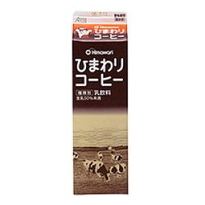 ひまわりコーヒー1000ml/ひまわり乳業/ぎゅうにゅう/ギュウニュウ/ミルク/牛乳