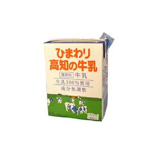 ひまわり高知の牛乳200ml 36本セット/冷蔵便/ひまわり乳業/ぎゅうにゅう/ギュウニュウ/ミルク/牛乳