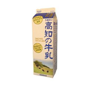 高知の牛乳1000ml 6本/冷蔵便/ひまわり乳業/ぎゅうにゅう/ギュウニュウ/ミルク/牛乳