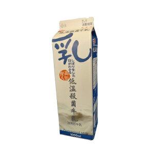 乳しぼりをした日がわかる低温殺菌牛乳1000ml/ひまわり乳業/ぎゅうにゅう/ギュウニュウ/ミルク/牛乳