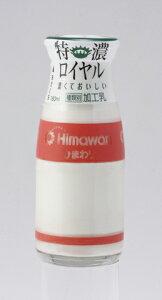特濃ロイヤル(ビン)180ml/ひまわり乳業/ぎゅうにゅう/ギュウニュウ/ミルク/牛乳