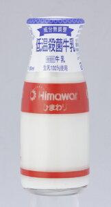 低温殺菌牛乳(ビン)180ml/ひまわり乳業/ぎゅうにゅう/ギュウニュウ/ミルク/牛乳