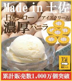 土佐ジローのタマゴを使った濃厚なバニラ6個 /高知アイス/土佐ジロー/卵/玉子/アイスクリーム