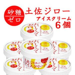 おいしくってゼロ 土佐ジローアイス6個/高知アイス/砂糖ゼロ/砂糖不使用/ダイエット/糖質制限/