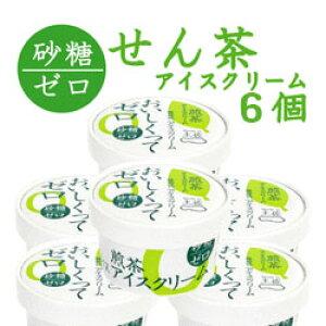 おいしくってゼロ せん茶アイスクリーム6個セット/高知アイス/煎茶/池川煎茶/砂糖ゼロ/砂糖不使用/ダイエット/糖質制限/