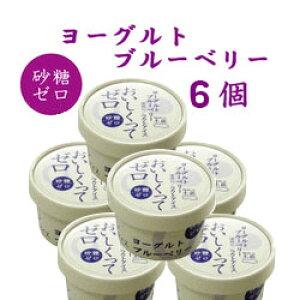 おいしくってゼロ ヨーグルトブルーベリー6個セット/高知アイス/ブルーベリー/ヨーグルト/ラクトアイス/砂糖ゼロ/砂糖不使用/ダイエット/糖質制限/Made in土佐