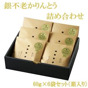 銀不老かりんとう詰め合わせ(60g×6袋)箱入り 城西館  黒糖かりんとう 高知 こうち ギフト用 贈答 プレゼント