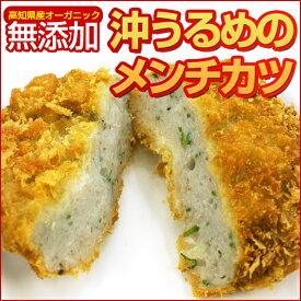 【土佐の食1グランプリ出場】沖うるめのメンチカツ 桂フーズ おきうるめ 魚のすり身でカルシウム抜群のメンチカツ