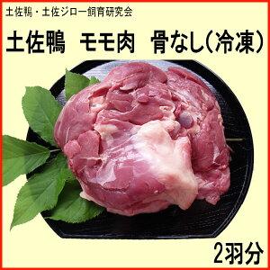 土佐鴨モモ肉【骨なし】(冷凍)2羽分/土佐鴨・土佐ジロー飼育研究会/かも/カモ