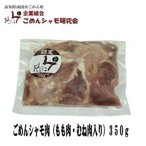ごめんシャモ研究会 ごめんシャモ肉(追加用)350g【ぶつ切り 軍鶏肉(もも肉・むね肉)】/地鶏肉/けんかシャモ/坂本龍馬/しゃも肉