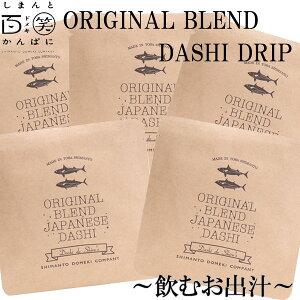ORIGINAL BLEND DASHI DRIP 5枚セット/しまんと百笑かんぱに/高知/四万十/出汁/調味料/天然素材/のむおだし/ソルト/醤油/味噌/紫蘇/生姜/山椒/塩/ドメキ