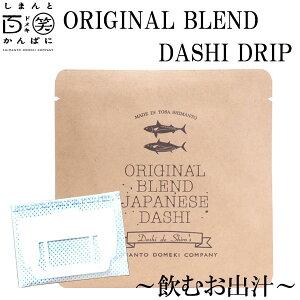 ORIGINAL BLEND DASHI DRIP /しまんと百笑かんぱに/高知/四万十/出汁/調味料/天然素材/のむおだし/ソルト/醤油/味噌/紫蘇/生姜/山椒/ドメキ